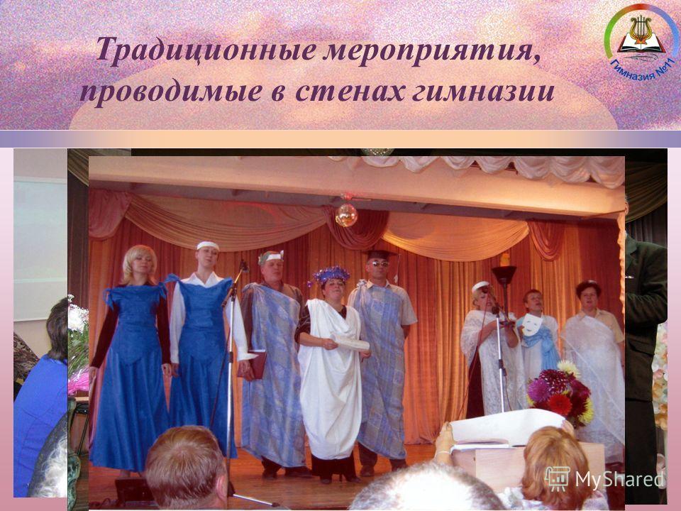 Традиционные мероприятия, проводимые в стенах гимназии