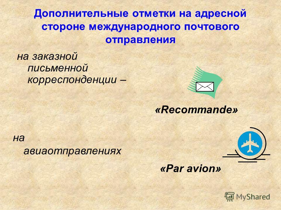 Дополнительные отметки на адресной стороне международного почтового отправления на заказной письменной корреспонденции – на авиаотправлениях «Recommande» «Par avion»