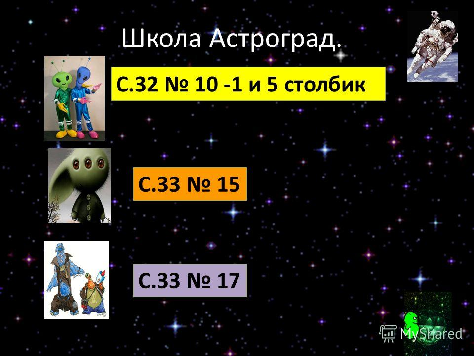 Школа Астроград. С.32 10 -1 и 5 столбик С.33 15 С.33 17