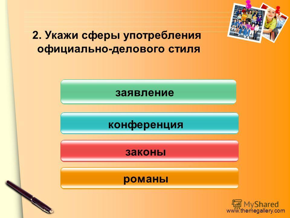 www.themegallery.com заявление конференция законы романы 2. Укажи сферы употребления официально-делового стиля