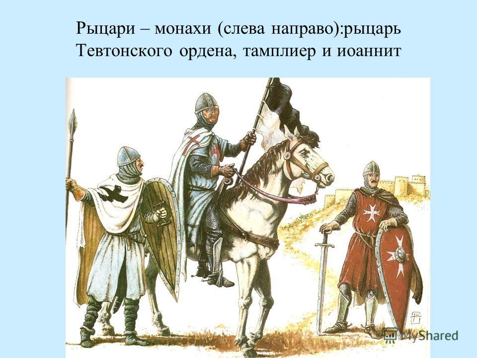 Рыцари – монахи (слева направо):рыцарь Тевтонского ордена, тамплиер и иоаннит