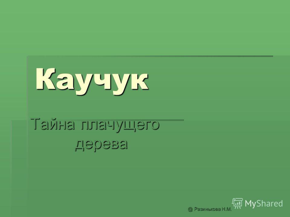 Каучук Тайна плачущего дерева дерева @ Разинькова Н.М. @ Разинькова Н.М.