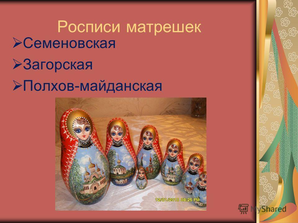 Росписи матрешек Семеновская Загорская Полхов-майданская