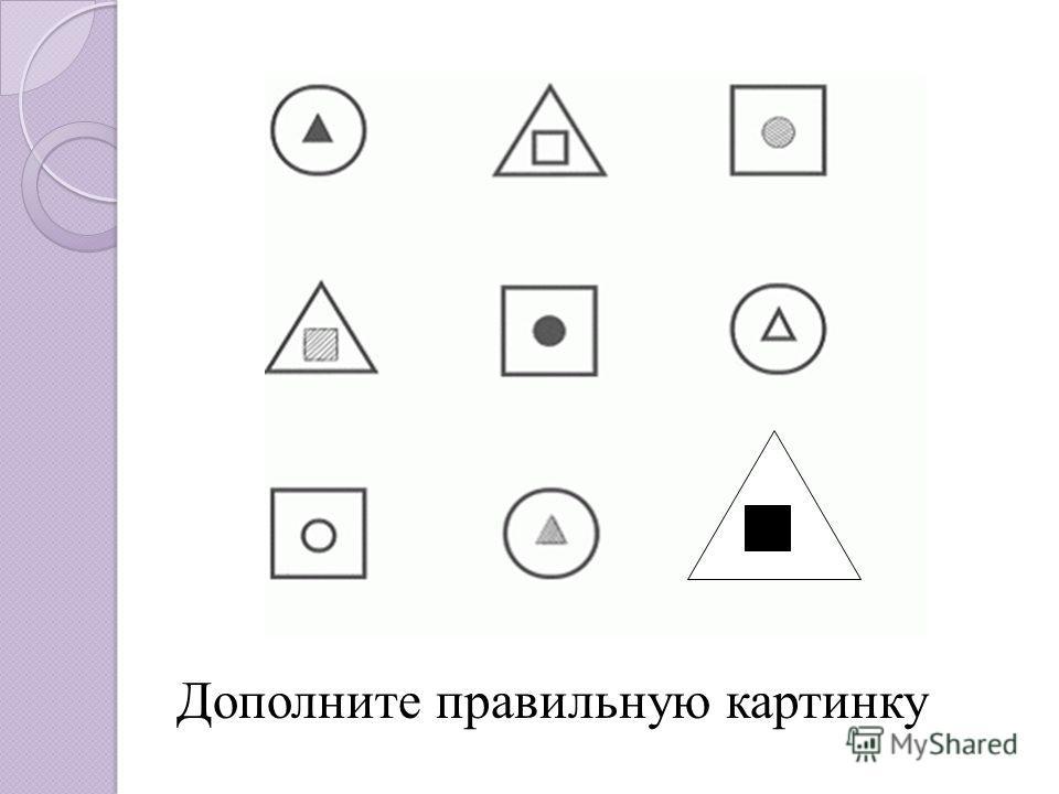 Дополните правильную картинку