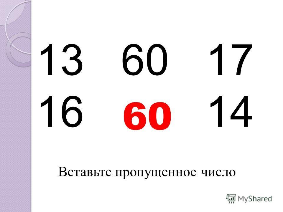 136017 16 ?14 60 Вставьте пропущенное число