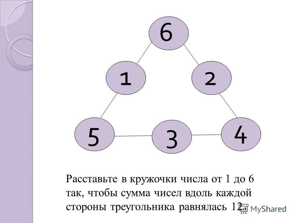 Расставьте в кружочки числа от 1 до 6 так, чтобы сумма чисел вдоль каждой стороны треугольника равнялась 12 12 6 5 3 4