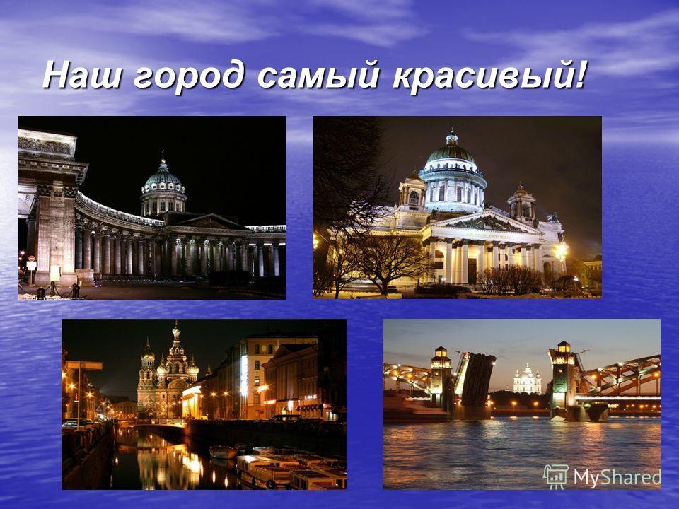 Наш город самый красивый!