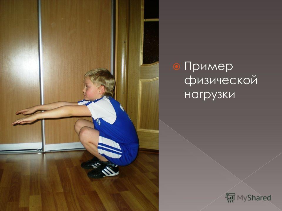 Пример физической нагрузки
