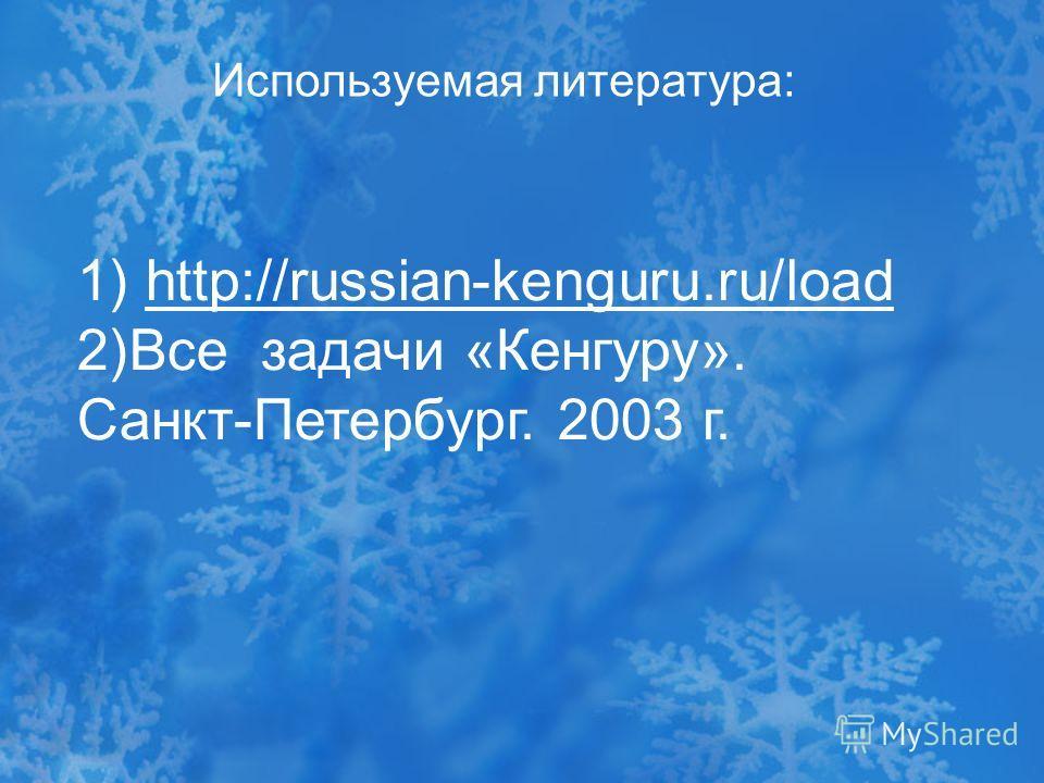 Используемая литература: 1) http://russian-kenguru.ru/loadhttp://russian-kenguru.ru/load 2)Все задачи «Кенгуру». Санкт-Петербург. 2003 г.