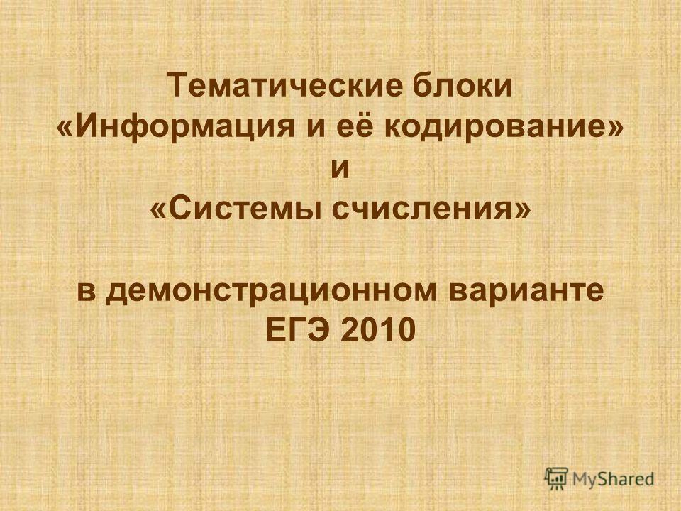 Тематические блоки «Информация и её кодирование» и «Системы счисления» в демонстрационном варианте ЕГЭ 2010