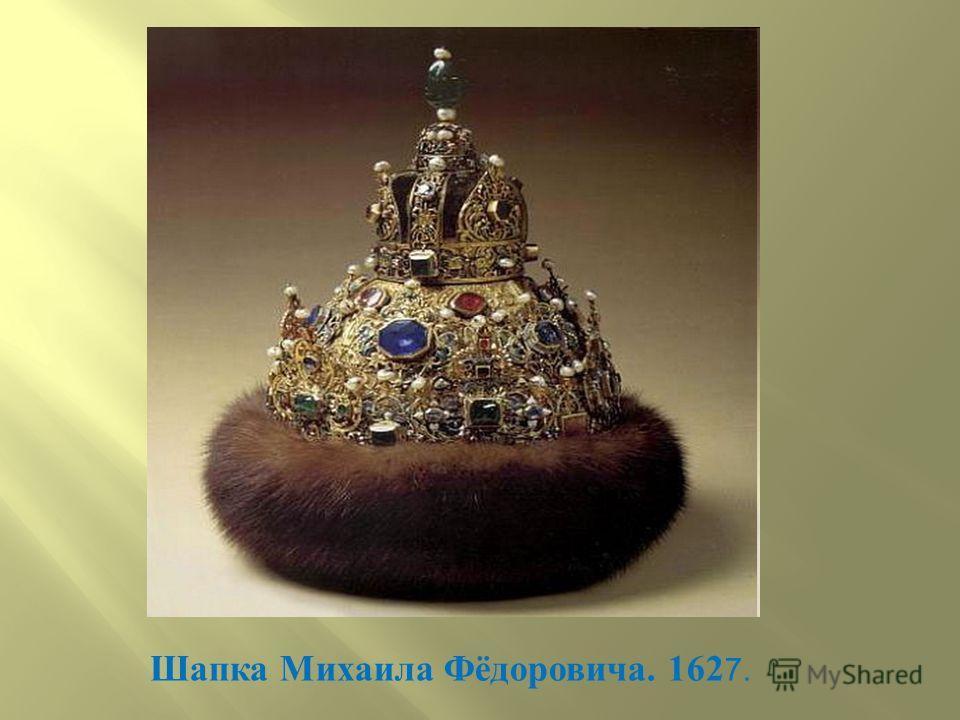 Шапка Михаила Фёдоровича. 162 7.