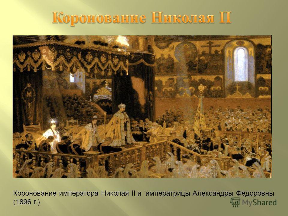 Коронование императора Николая II и императрицы Александры Фёдоровны (1896 г.)