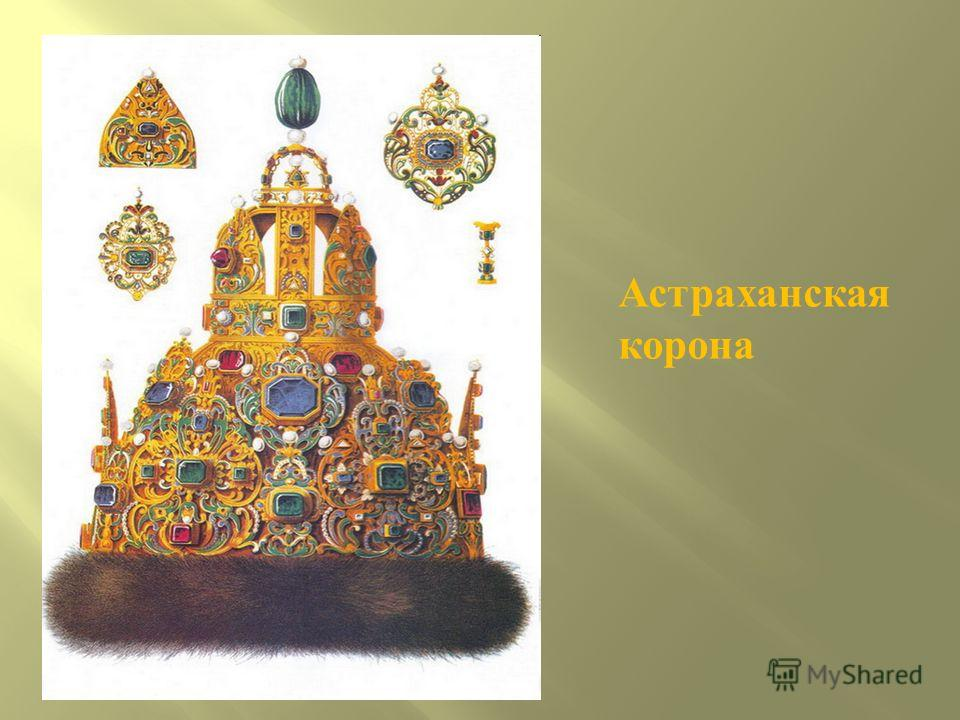 Астраханская корона