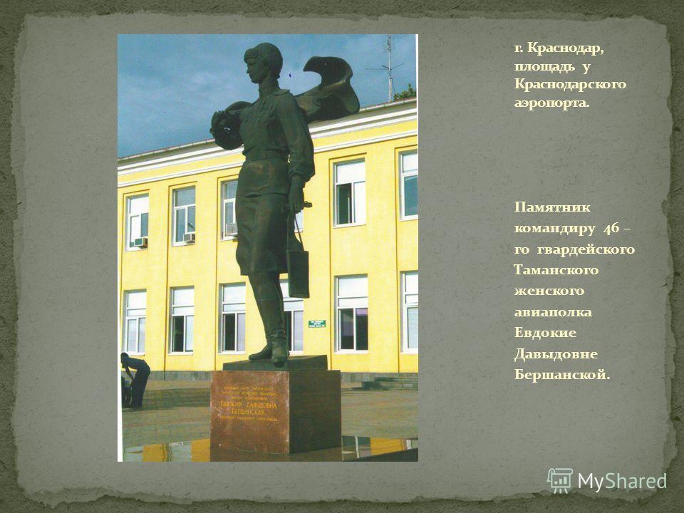 Памятник командиру 46 – го гвардейского Таманского женского авиаполка Евдокие Давыдовне Бершанской.