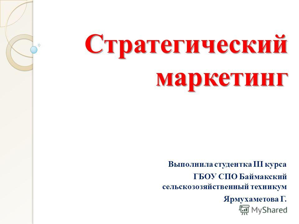 Стратегический маркетинг Выполнила студентка III курса ГБОУ СПО Баймакский сельскозозяйственный техникум Ярмухаметова Г.