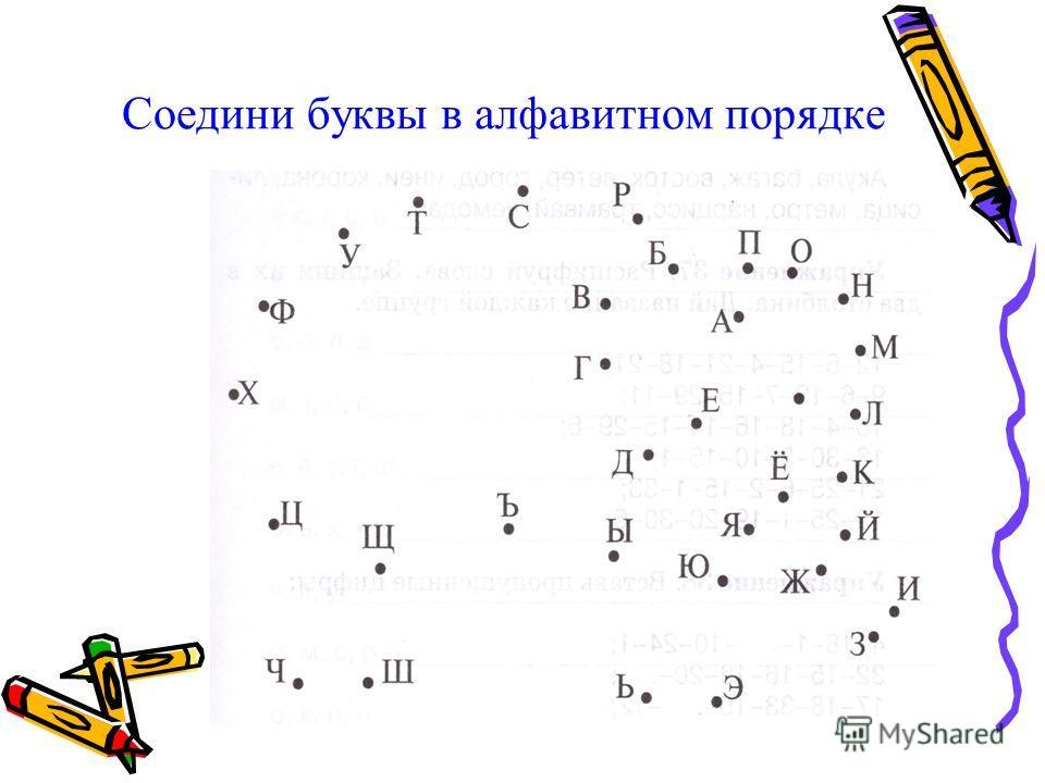 Соедини буквы в алфавитном порядке