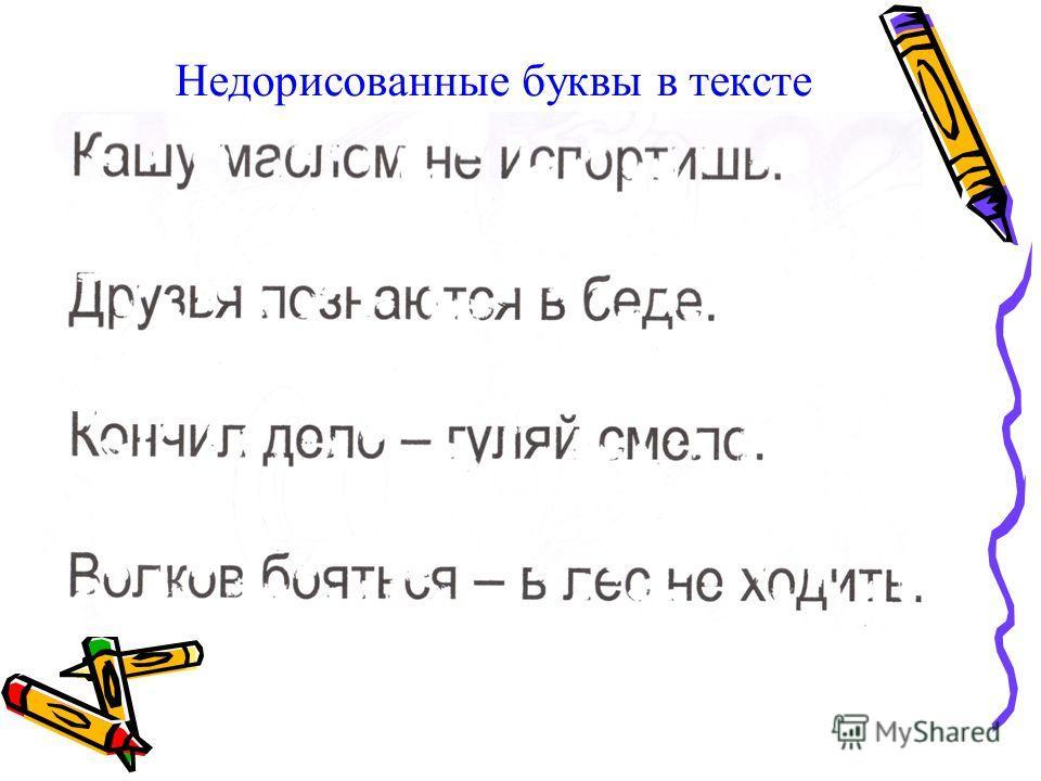 Недорисованные буквы в тексте