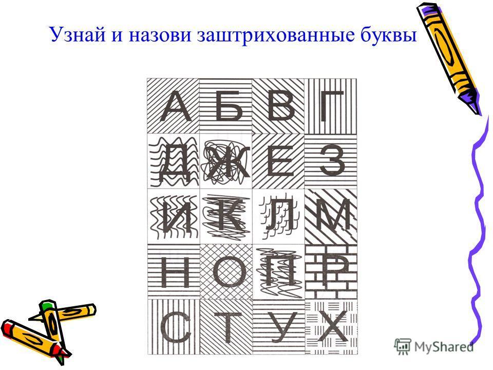 Узнай и назови заштрихованные буквы