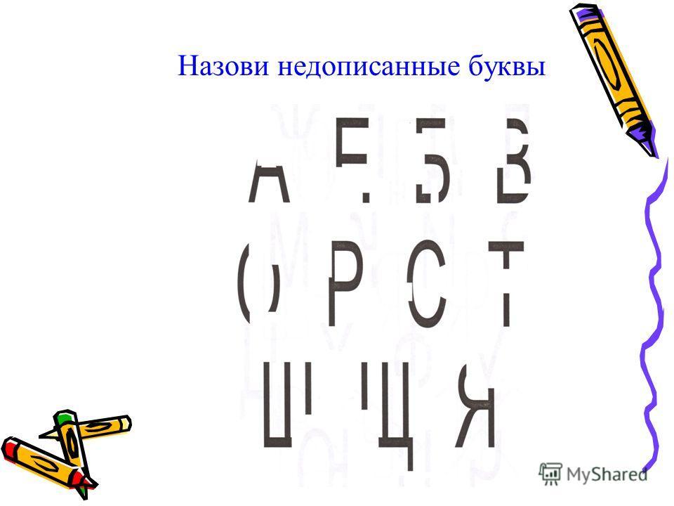Назови недописанные буквы