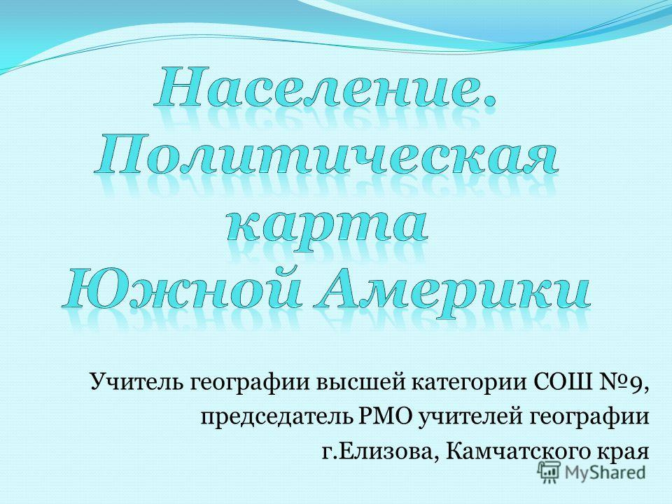 Учитель географии высшей категории СОШ 9, председатель РМО учителей географии г.Елизова, Камчатского края