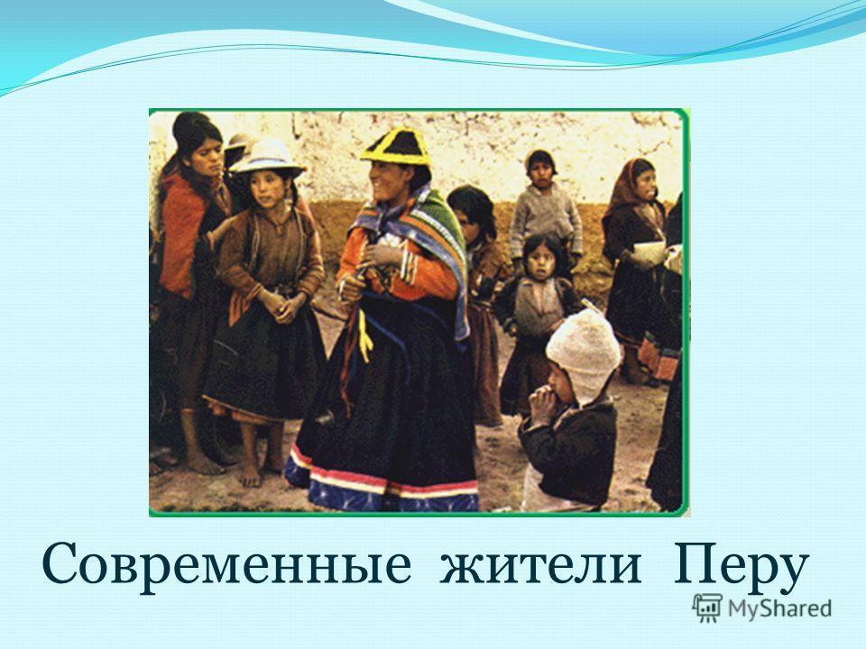 Современные жители Перу