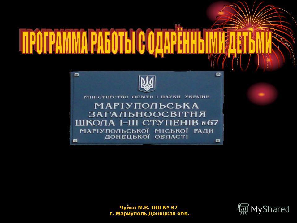 Чуйко М.В. ОШ 67 г. Мариуполь Донецкая обл.