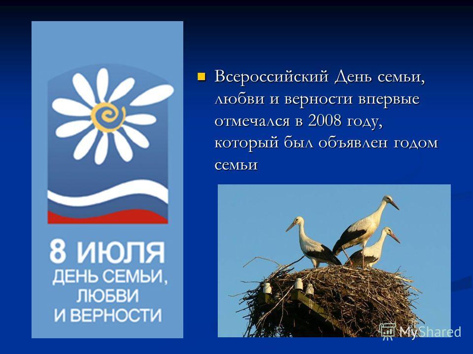 Всероссийский День семьи, любви и верности впервые отмечался в 2008 году, который был объявлен годом семьи
