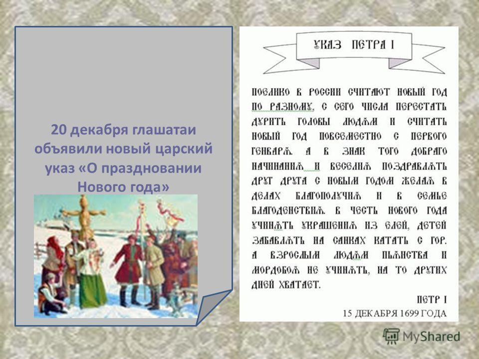 20 декабря глашатаи объявили новый царский указ «О праздновании Нового года»