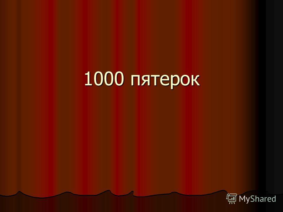 1000 пятерок
