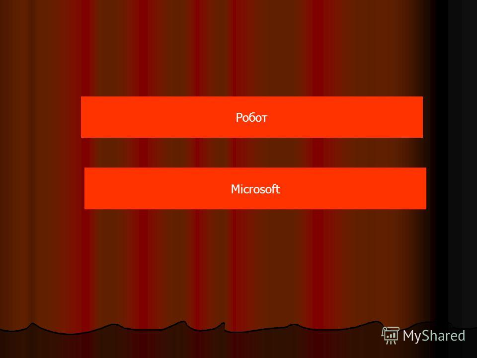 Робот Microsoft