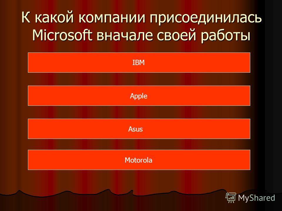 К какой компании присоединилась Microsoft вначале своей работы Apple IBM Motorola Asus