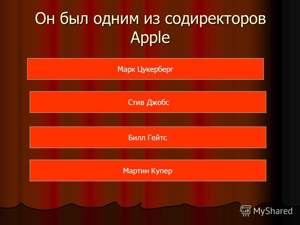 Он был одним из содиректоров Apple Марк Цукерберг Cтив Джобс Билл Гейтс Мартин Купер
