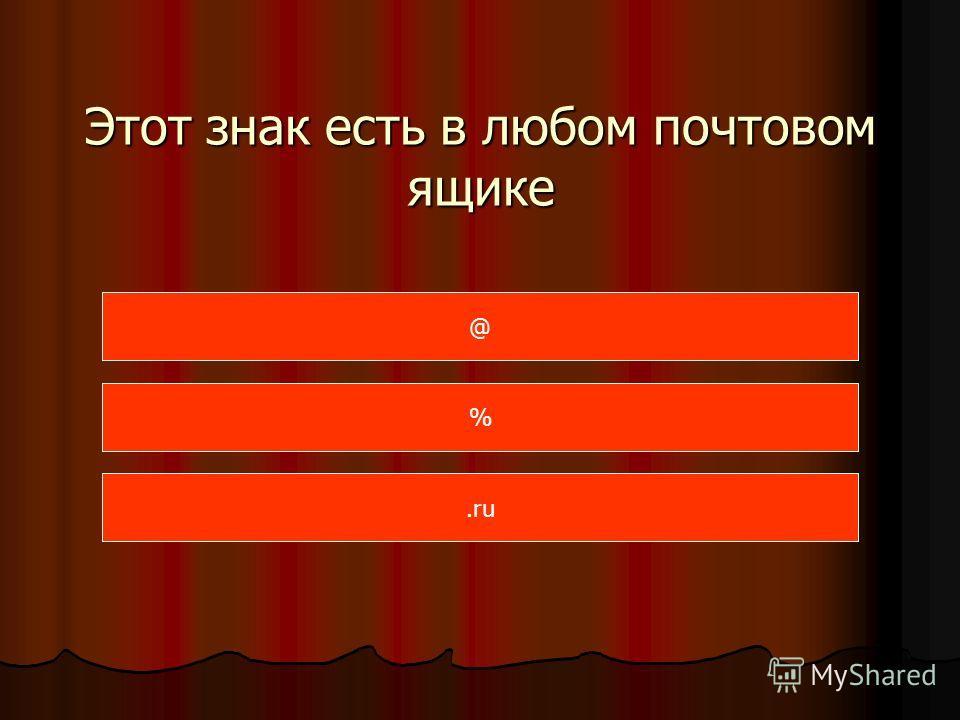 Этот знак есть в любом почтовом ящике % @.ru