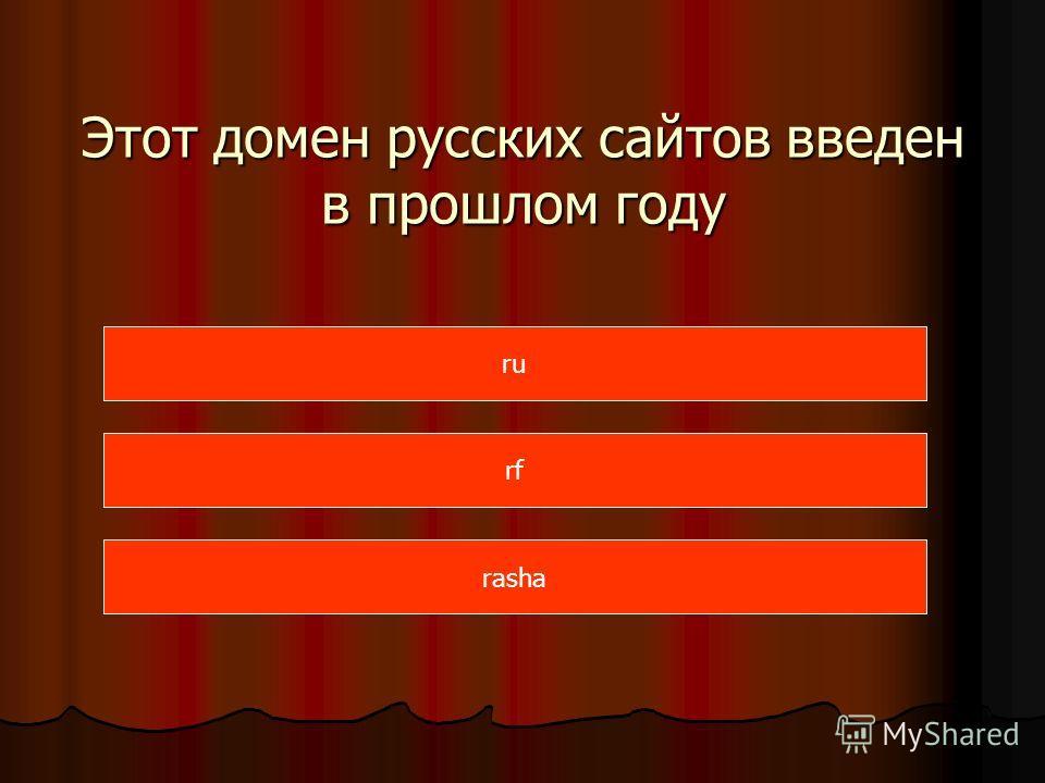 Этот домен русских сайтов введен в прошлом году ru rf rasha