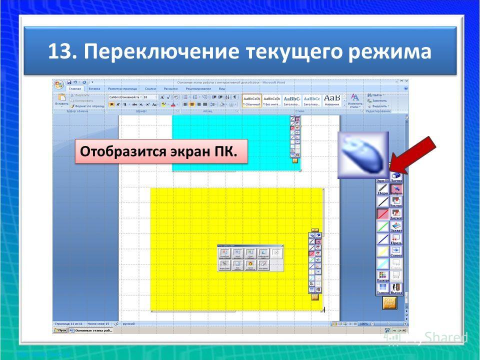 13. Переключение текущего режима Отобразится экран ПК.