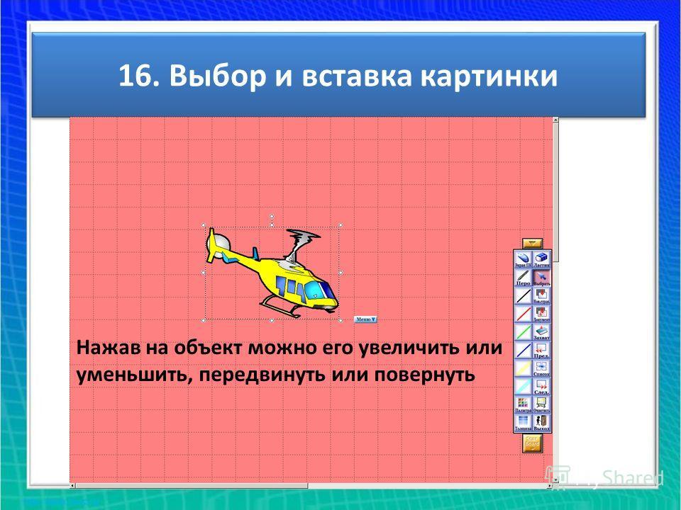 16. Выбор и вставка картинки Нажав на объект можно его увеличить или уменьшить, передвинуть или повернуть