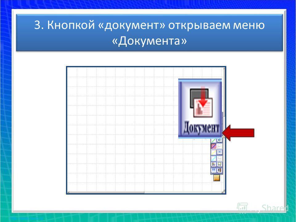 3. Кнопкой «документ» открываем меню «Документа»