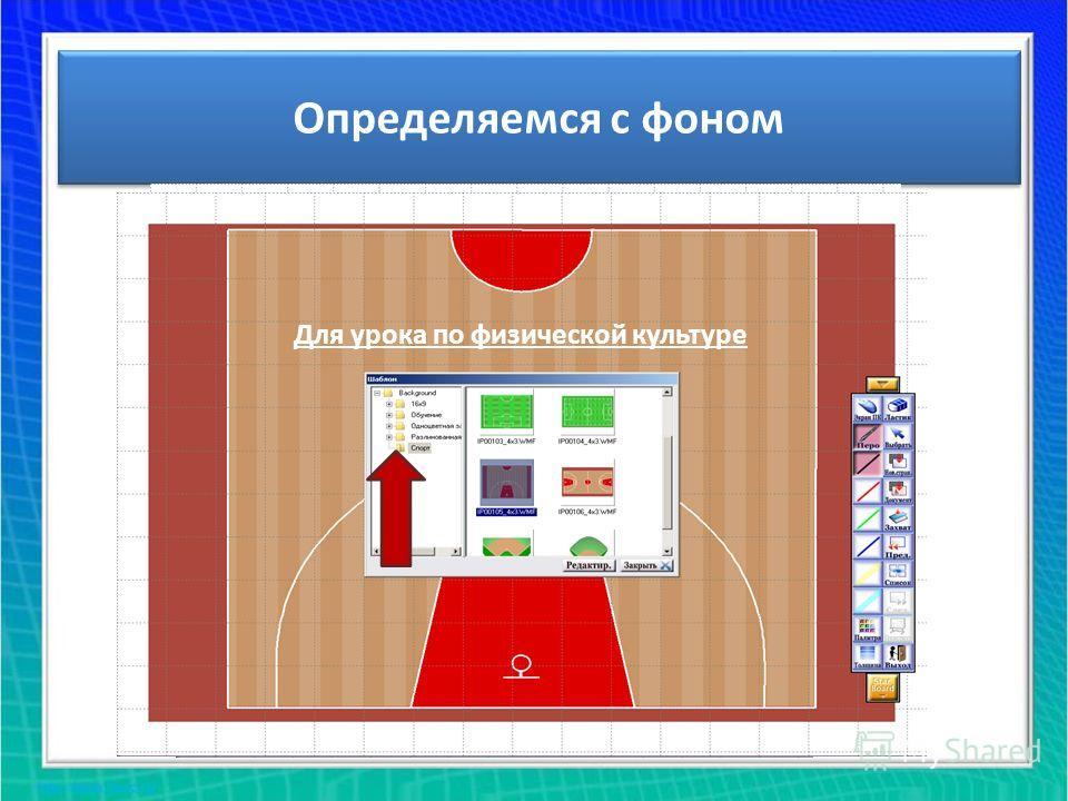 Определяемся с фоном Для урока математики Для урока русского языка Для урока по физической культуре