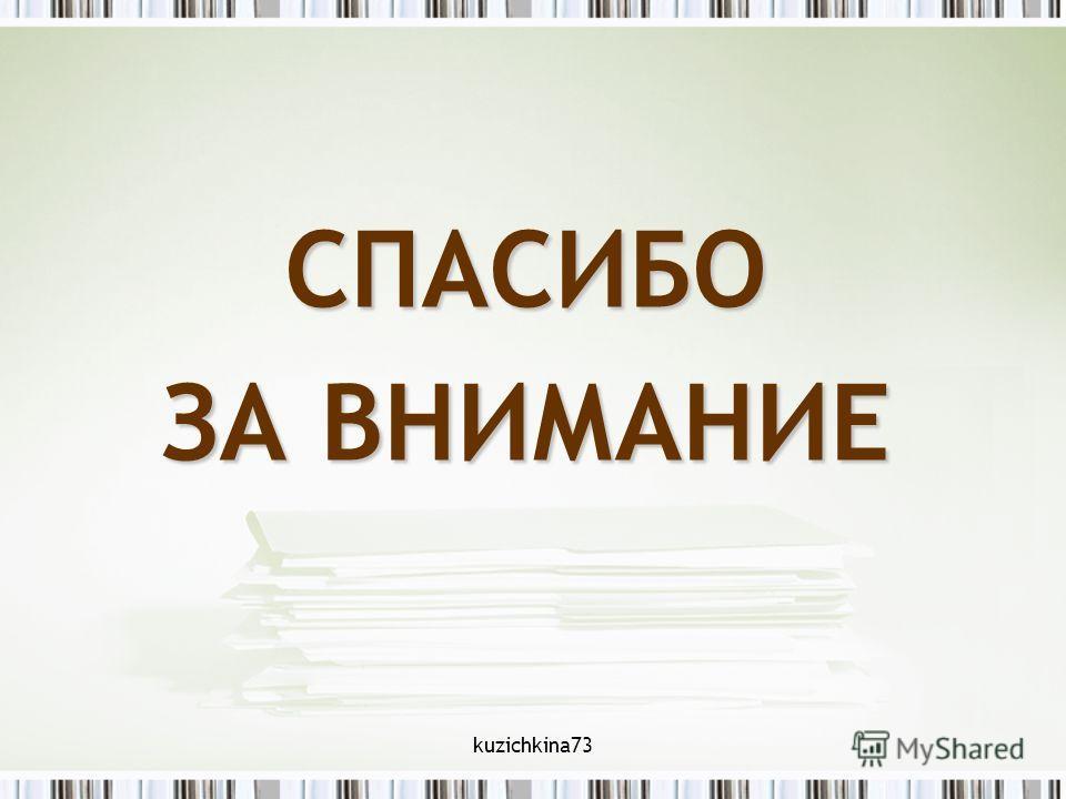 kuzichkina73 СПАСИБО ЗА ВНИМАНИЕ