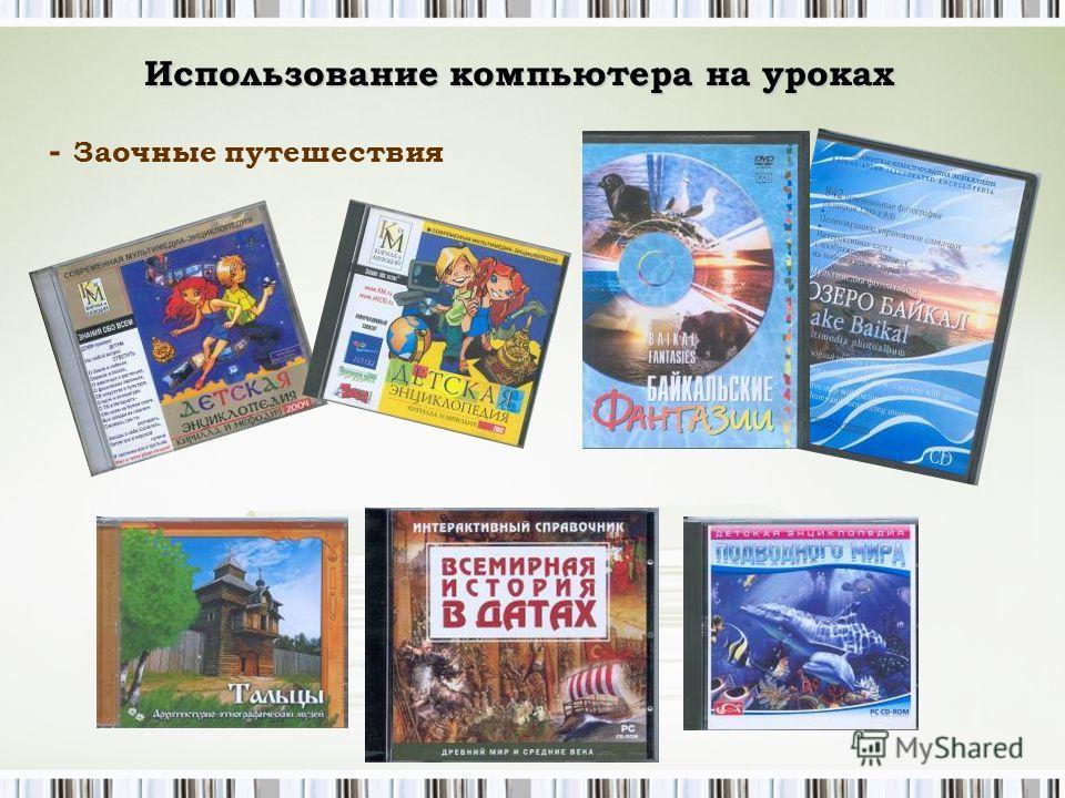 kuzichkina73 - Заочные путешествия Использование компьютера на уроках