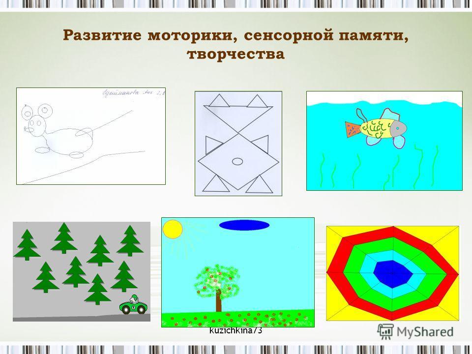 kuzichkina73 Развитие моторики, сенсорной памяти, творчества