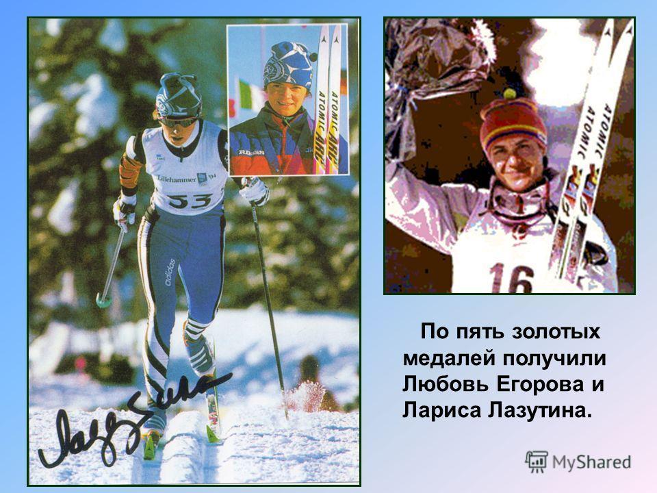 По пять золотых медалей получили Любовь Егорова и Лариса Лазутина.