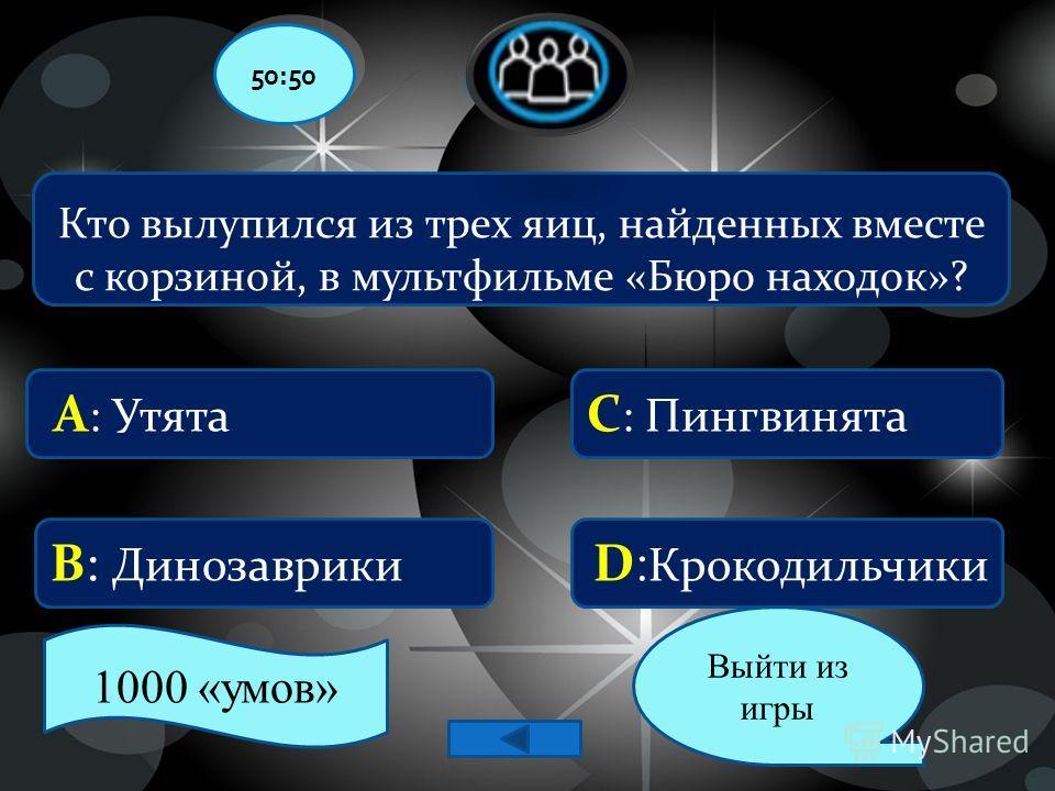 50:50 Сколько трехзначных чисел можно записать с помощью цифр 0,2,5 A: 3 A: 3 B: 4 С: 5 D: 6 100 «умов» Выйти из игры