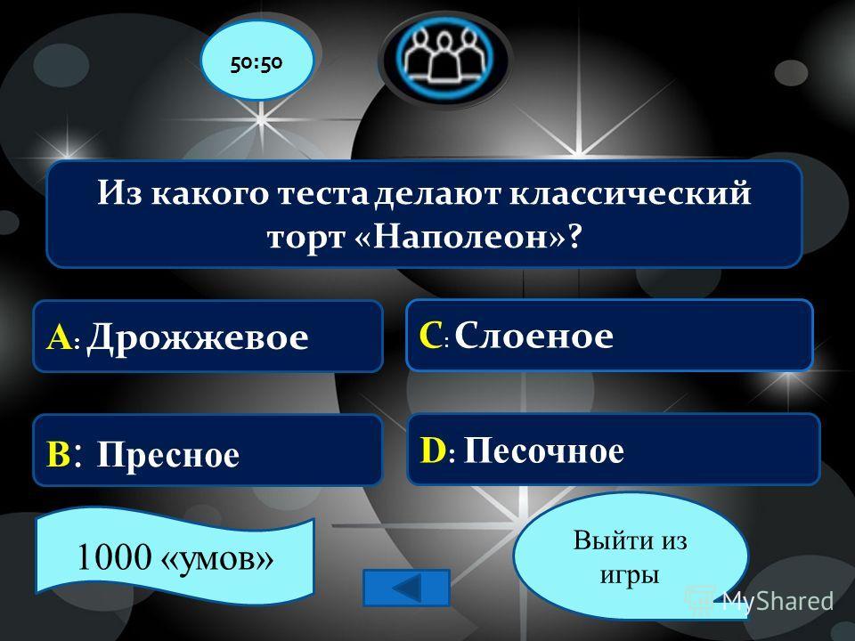 50:50 Как звали друга Винни - Пуха? A : Грош B: Пятачок С :Копейка D: Полтинник 100 «умов» Выйти из игры
