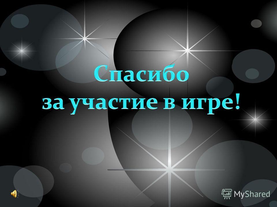 50:50 Как переводится с латинского слово «цирк»? A: Зрелище B:Круг С: Смех D: Купол 1000000 «умов» Выйти из игры
