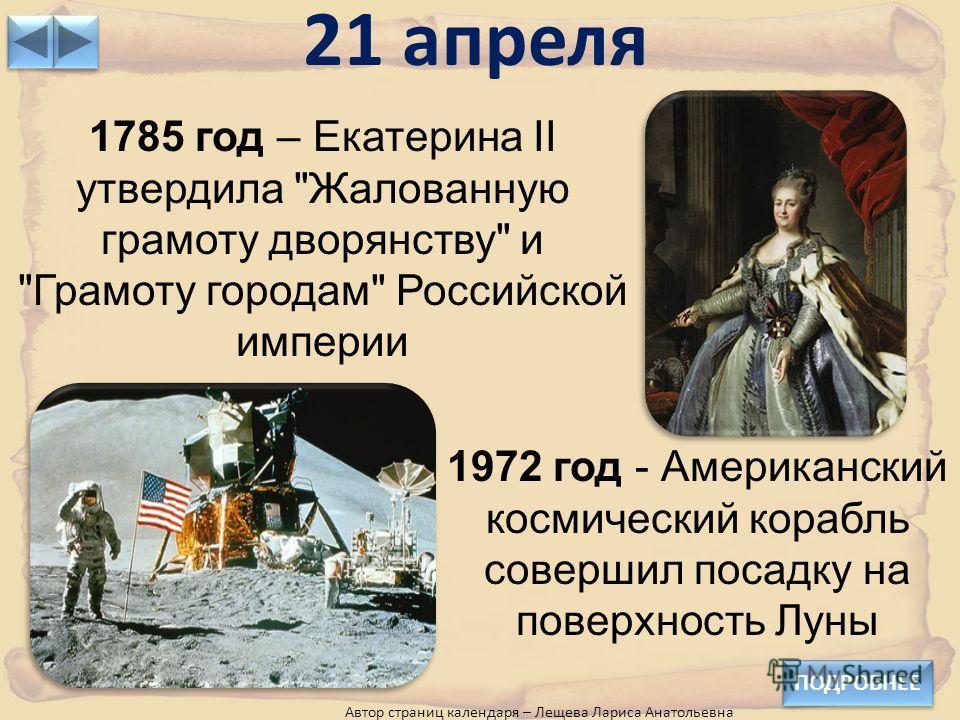21 апреля ПОДРОБНЕЕ 1785 год – Екатерина II утвердила
