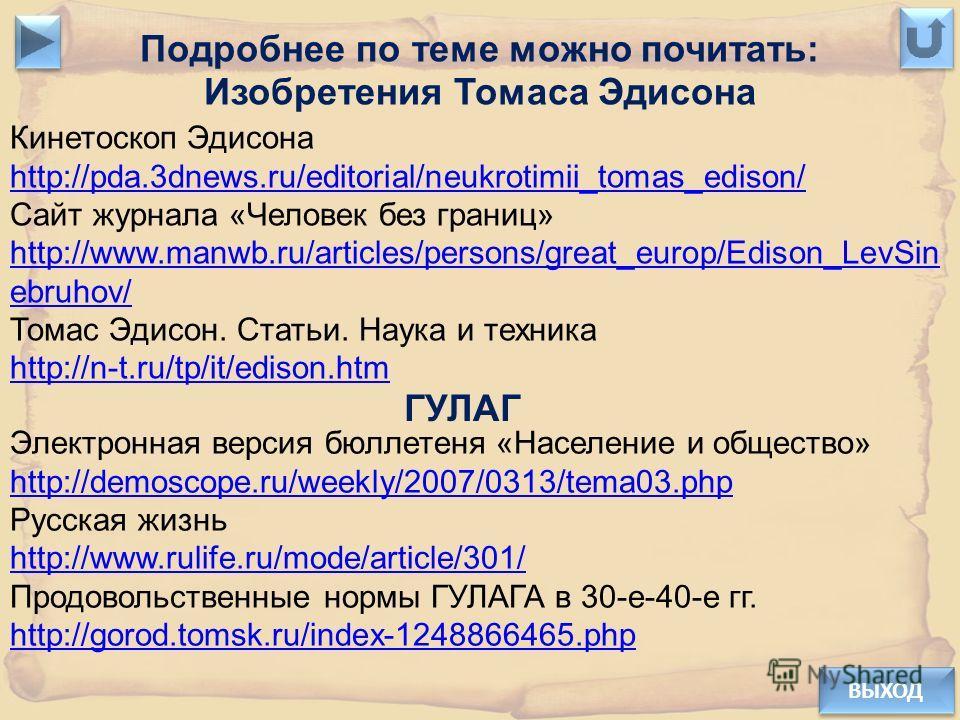 Подробнее по теме можно почитать: Изобретения Томаса Эдисона ВЫХОД Кинетоскоп Эдисона http://pda.3dnews.ru/editorial/neukrotimii_tomas_edison/ Сайт журнала «Человек без границ» http://www.manwb.ru/articles/persons/great_europ/Edison_LevSin ebruhov/ Т