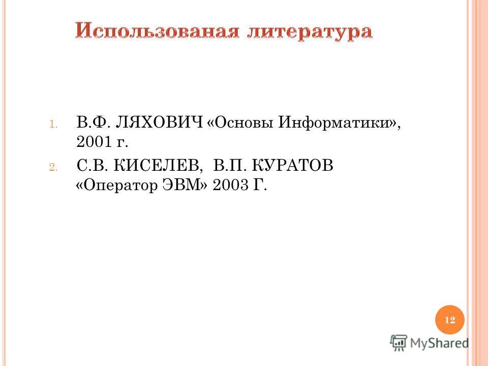 1. В.Ф. ЛЯХОВИЧ «Основы Информатики», 2001 г. 2. С.В. КИСЕЛЕВ, В.П. КУРАТОВ «Оператор ЭВМ» 2003 Г. 12