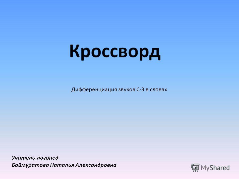 Дифференциация звуков С-З в словах Учитель-логопед Баймуратова Наталья Александровна