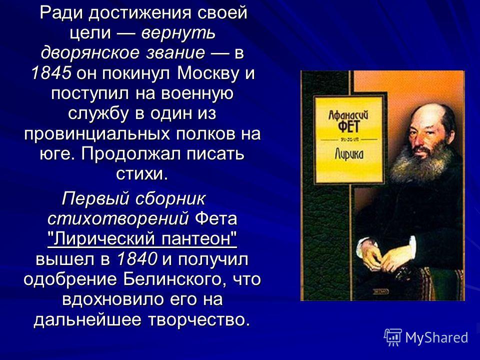 Ради достижения своей цели вернуть дворянское звание в 1845 он покинул Москву и поступил на военную службу в один из провинциальных полков на юге. Продолжал писать стихи. Ради достижения своей цели вернуть дворянское звание в 1845 он покинул Москву и